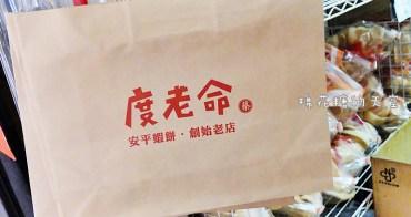 """《台南伴手禮》藏在巷弄裡的伴手禮~正老牌台南蝦餅""""度老命"""",真材實料製作蝦味濃郁喔!"""