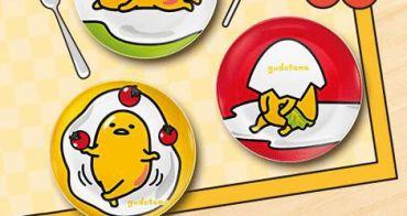 《麥當勞換購》蛋黃哥懶懶入侵麥噹噹,套餐加199換購超可愛陶瓷盤~每週一款唷!