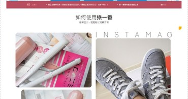 網站★不用出國也能輕鬆買到日本最夯小物♥好上手又送件超快的全新集貨「樂一番」