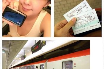 東京.Tokyo|絕對要學會!東京自由行之行前準備【東京地鐵圖、折扣券、好用 APP】