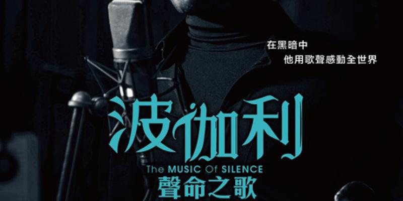 【影評】《波伽利:聲命之歌》-The music of silence-學會歌唱前,請先學會沉默