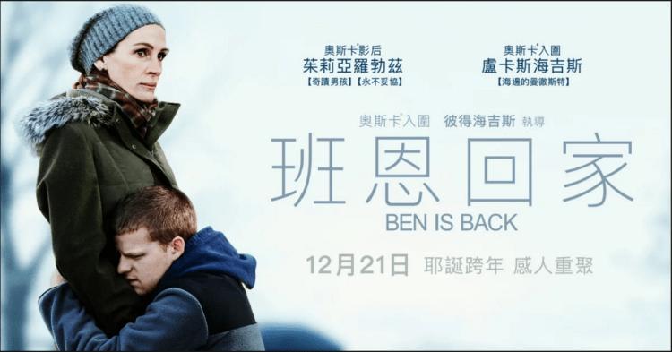 【影評】《班恩回家》-BEN IS BACK-我愛他,所以我們不能放棄他