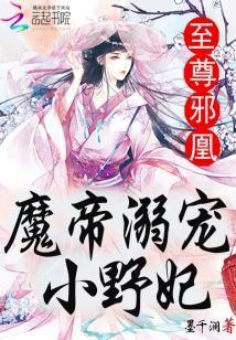 【免費小說】《邪帝纏身:爆寵神醫狂妃》2020最新連載,線上看   小說狂人