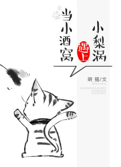 【免費小說】《小酒窩遇上小梨渦》2021最新連載、線上看 | 小說狂人