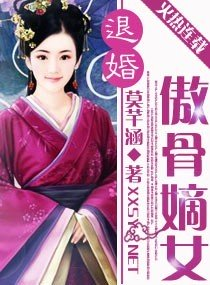 【免費小說】《嫡嫁千金》2021最新連載、線上看 | 小說狂人