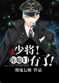【免費小說】《少將!你媳婦有了!》2020最新連載,線上看 | 小說狂人