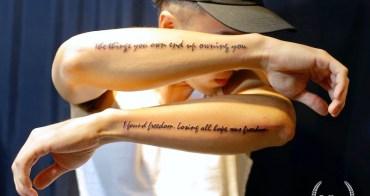 Tattoo|文字刺青初體驗之刺青到底有多痛?
