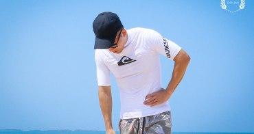 運動|QUIKSILVER防磨衣/防曬衣 衝浪與各種水上活動重要裝備