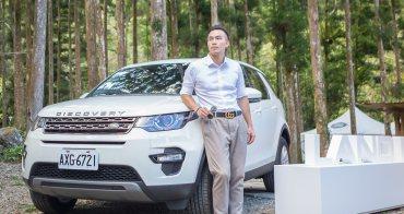 汽車|Land Rover Discovery Sport試駕心得&野廚計畫