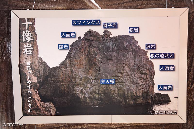 [紀伊半島3-2]白濱三景之三:三段壁 - 大頭秘密遊