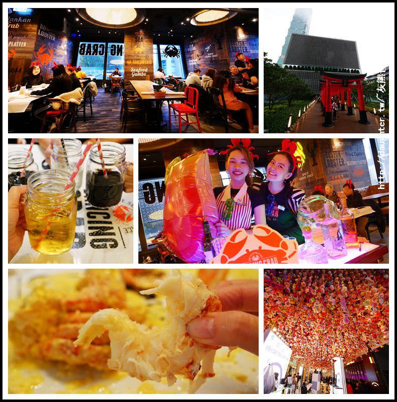 台北-信義【微風南山-Dancing Crab Taipei蟹舞台北】豪邁手抓海鮮/活潑愉快美式氣氛