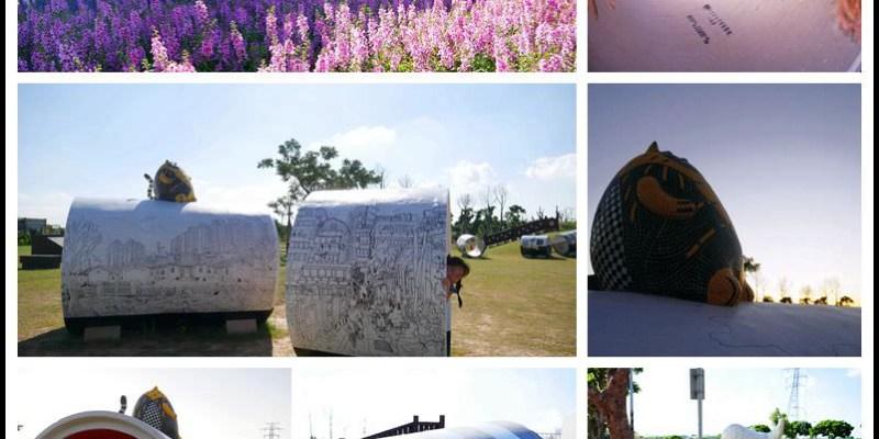 2019桃園地景藝術節【藝遊八塊厝展區-中大公園】大人小孩一起來躲貓貓吧!