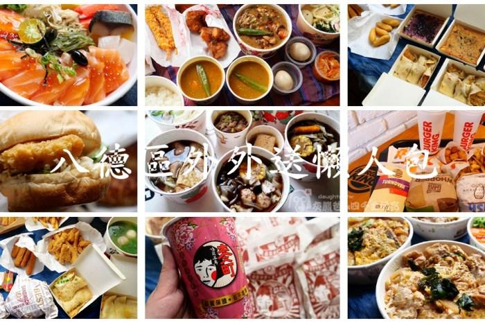 統整至2021/6月【桃園市八德區】foodpanda & Uber Eats外送推薦懶人包│居家防疫期間照樣吃美食!