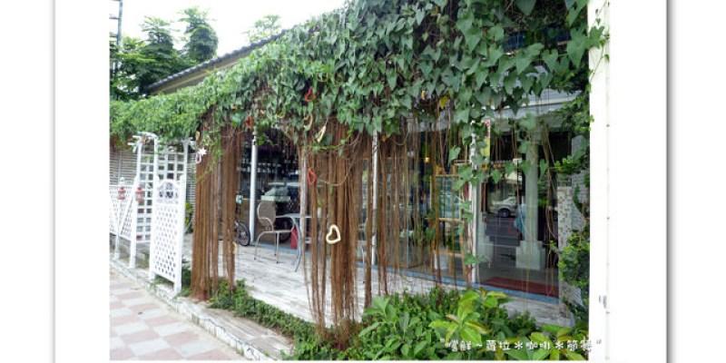 桃園八德區美食【蘿拉咖啡廳】庭園式好拍簡餐&咖啡館