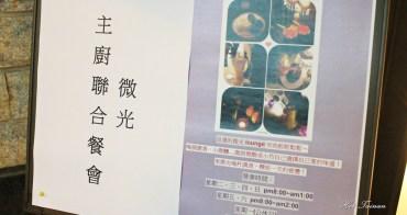 12位主廚聯合餐會 X 台灣農特產