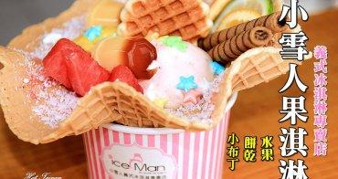 【台南美食】小雪人果淇淋:多款水果義式冰淇淋,還有與在地小農合作的獨家限定口味,CP值頗高的花碗系列冰品是女孩們的最愛!