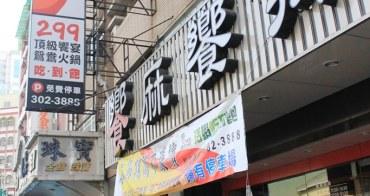 平價美饌麻辣鍋【饗麻饗辣】