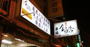 【台南美食】烏骨雞藥膳火鍋~在冷冬裡的一股暖流:金酷龜鹿二仙膠藥膳