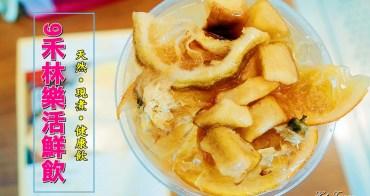 【台南東區&安南區】9禾林樂活鮮飲:季節限定新品上市,以純手作工法,給你一個口感上的新體驗!