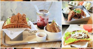 【台南東區】全台南獨賣!創意鬆餅三明治~純美式工業風氛圍好、氣氛佳,炸雞更是外帶必點美食!!快來~鬆餅16號