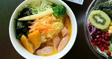 【台南東區】不只是沙拉:平價輕食新選擇,外食族女性的最愛!沙拉原來還可以這樣吃,那樣配~