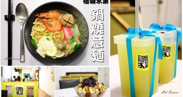 【台南美食】質感與趣味並存的銅板美味:禮物水果