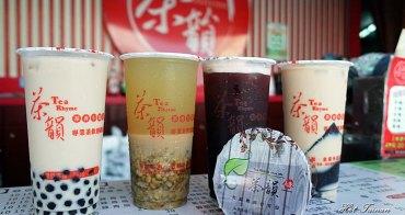 【台南飲品】茶韻專業茶飲:永康市場內開業15年的人氣飲品店!!!