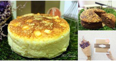 【宅配美食】Sweet8甜點工作坊:甜點控必吃美食清單!在家就能品嚐到的幸福滋味~