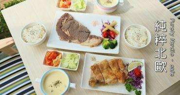 【台南美食】小清新風格的用餐環境,體驗一種純粹的的用餐感受:純粹北歐 Purely Nordic - cafe