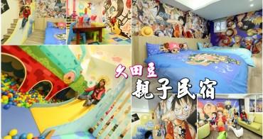 【台南住宿】親子民宿主題風!溜滑梯球池,專屬小孩的遊戲空間~還有免費停車場:久田豆親子民宿