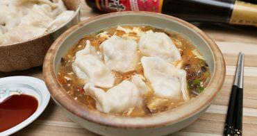 【宅配美食】傳承30年的手工美味,多達10款不同口味的水餃之家:姑姑手工水餃