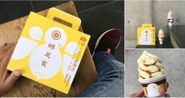 【台南美食】呷冰啦!華人界的冰王蛋捲冰強勢來襲,蜷尾家安平店獨家開賣!