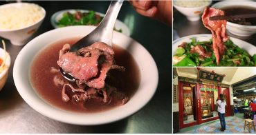 【台南美食】城隍爺有保佑的在地老店,超過30年全天候不打烊的鮮滋味:阿美牛肉湯