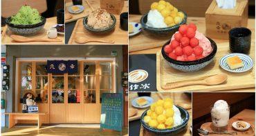 【台南美食】古早味靈魂的日式風格冰品店!用家人的心意結合創意的一碗冰:元幸の手作冰