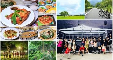 【花蓮景點】一日遊行程規劃(II):走進台灣版龍貓森林,體驗道地客家料理!找尋東部版藍晒圖藝術裝置