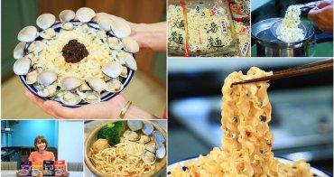 【台南美食】想吃隨時馬上煮,在家就能吃到媲美餐廳等級的麵料理:東方韻味Q彈麵食