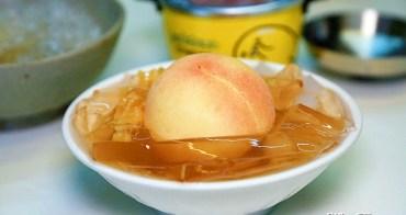 【台南美食】掉落在愛玉冰裡的仙桃,吃了聽說會長生不老喔!?清水堂愛玉冰