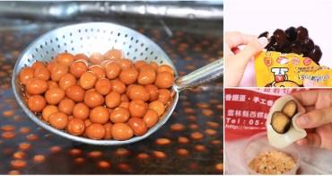 【雲林美食】台灣人的驕傲!紅遍港澳的台灣零嘴:安記鐵蛋