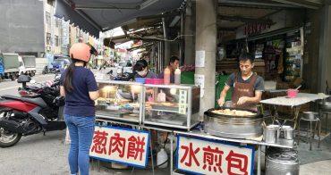 【麻豆美食】轉角遇到麻豆銅板小吃,台式下午茶的好選擇:小木屋水煎包