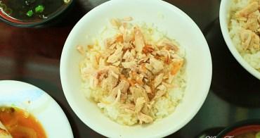 【嘉義美食】在地人才知道的排隊名店!來嘉必吃:桃城三禾火雞肉飯