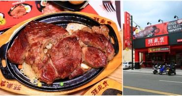 【麻豆美食】主打100%原肉主義,孫東寶台式牛排館在麻豆也開張囉!