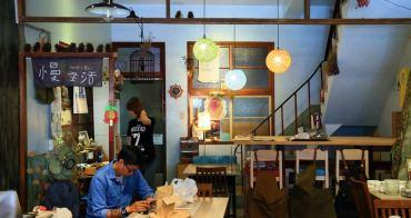 【台南美食】充滿台灣鄉村風格的咖啡廳,一起來台南善化慢生活吧~