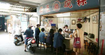 【麻豆美食】麻豆中央市場內必吃的百年老店:助仔碗粿