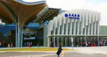 【花蓮車站】花蓮火車站啟用!來去花蓮車站觀看戰鬥機起降,花蓮IG打卡新熱點