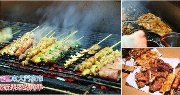 【花蓮美食】花蓮東大門夜市必吃!花蓮在地人最愛的:游家來來烤肉