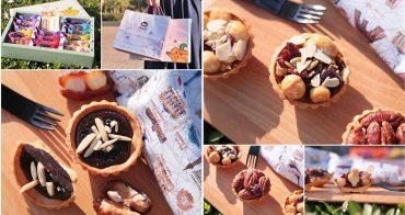 【台南伴手禮】台南超有創意的夏威夷豆塔,竟然把牛軋糖給包進去了:愛豆屋洋菓子工坊