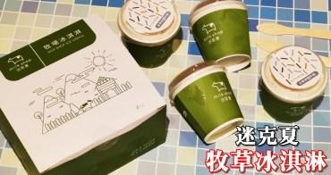 【超商限定】迷克夏冬季首推期間限定牧草冰淇淋!想吃?快去7-11訂購