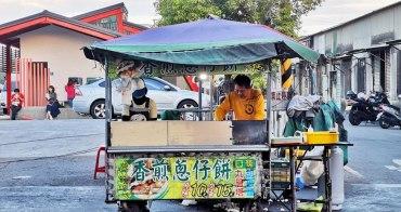 【台南美食】灣裡市場旁的美味,15元就可以吃到的香煎蔥仔餅~