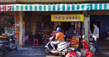 【台南美食】新營人吃這一味!超過65年的老字號香腸專賣店:特味香商行