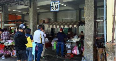 【台南美食】永康超過40年的肉粿老店!來永康必吃美食:三王廟肉粿